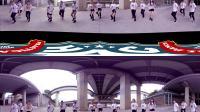 韩国舞团超酷360全景街舞视频