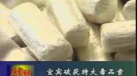 《中国西部刑侦大案》(14)【惊天毒案、阻击毒流、死囚】