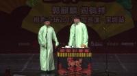 2017年郭麒麟相声专场演出 深圳站专场【完整版】