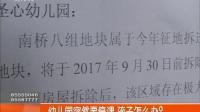 新闻现场20170829幼儿园突然要停课 孩子怎么办? 高清