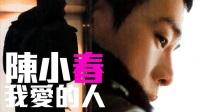 陳小春 - 我愛的人(周杰倫作曲)