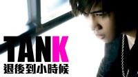 Tank(呂建中) - 退後到小時候(周杰倫-退後, 我們小時候改編曲)