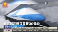 中国速度 时速4000公里的高速飞行列车将要来临!准备好了吗? 说天下 20170831 高清版