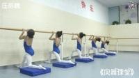 《凤舞课堂》少儿基本功训练 初级下8压后胯