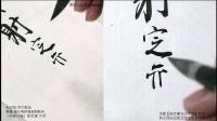 《争座位稿》03右僕射、定襄郡王郭公閣下:蓋太上