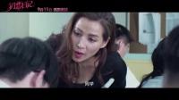 """爱情电影《初恋日记》首款""""怦然心动""""版预告"""
