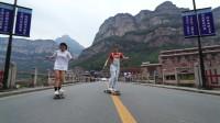 小单DANCING 速降视频 8KS滑板店 冰龙长板