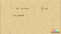 初中数学九年级上册:一元二次方程