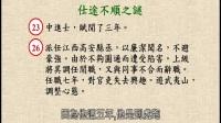 明朝军师-刘伯温的人生智慧2-曾仕强 q群: 146237276