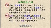 明朝军师-刘伯温的人生智慧3-曾仕强 q群: 146237276