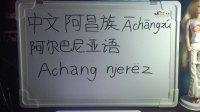 白板阿尔巴尼亚语阿昌族