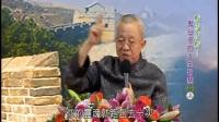 战国军师-鬼谷子的人生智慧1-曾仕强(q群:146237276)