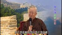 汉朝军师-张良的人生智慧3-曾仕强