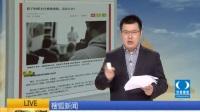 早安江苏20170904搜狐新闻 孩子的班主任找你借钱 该怎么办? 高清