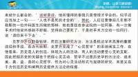 语文 王敦宏 传记类文本阅读 第2讲 百发百中——重要词句如此理解(成品)