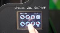 ZLY-200教学视频 2.界面操作