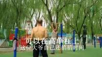 第十位吊单杠-中老年单杠动作难度排行