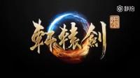【游民星空】《轩辕剑7》正式立项公布LOGO