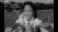 1955年.祖国的花朵.插曲.让我们荡起双桨(2'26'')