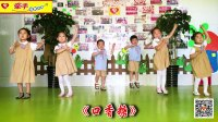 牵手幼儿园幼儿舞蹈示范《口香糖》