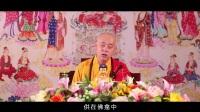 宏圆法师讲地藏经第29讲共32讲地藏菩萨本愿经