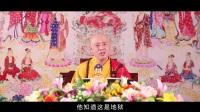 宏圆法师讲地藏经第32讲共32讲地藏菩萨本愿经