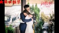 """港式爱情电影《初恋日记》来袭发""""动情""""版MV"""