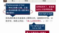 圣经简报站:罗马书导论、1-4章(2.0版)