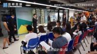 嘉华港大房地产及建设系「业界学术交流计划」
