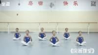 《凤舞课堂》少儿基本功 初级上1坐姿