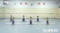 《凤舞课堂》少儿基本功 初级上3勾绷脚