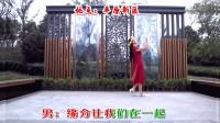 获嘉艳霞广场舞-外景《缘分让我们在一起》