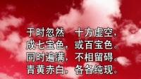 9首楞严经卷九动画版三检阅