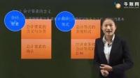 2017会计真账实操 1.新手入门理论-会计科目及分录介绍