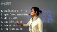 学越南语从零开始 越南小姐越南语怎么写 漂亮用越南语怎么说 学越南语日常用语视频