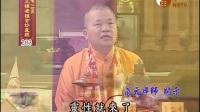 【王禪老祖玄妙真經203】| WXTV唯心電視台
