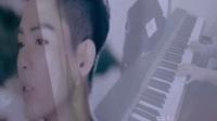 烹爱 钢琴