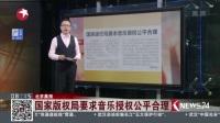 北京晨报:国家版权局要求音乐授权公平合理
