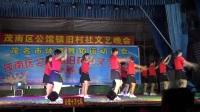 2017.9.14茂名舞协公馆十万七舞蹈队《想啊》