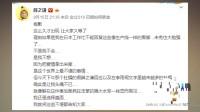 薛之谦称被女方家人威胁 已整理证据 170916