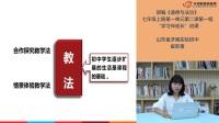部编道德与法治七年级上册《学习伴成长》说课视频