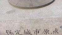 燕南赵北【保定印象 · 金秋游记】古城风光