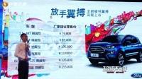 碾压同级 性能出众 7万区间合资SUV全新福特翼搏武汉上市