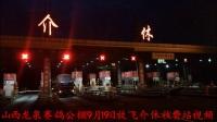 山西龙泉赛鸽公棚9月19日介休收费站放飞视频