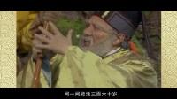 世界的品质 人间的仙果——石林人参果宣传片