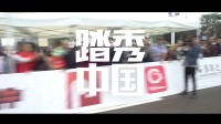 2017踏秀华山·卤阳湖国际半程马拉松嘉年华花絮篇