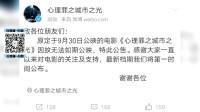 八卦:《心理罪》撤出国庆档:因故延期