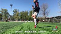球学者足球教学 高抬腿动作示范