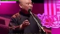 郭德纲太平歌词《媳妇王》超清字幕