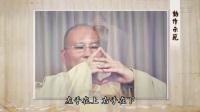 03) 悟道法師示範 佛門儀軌( 問訊 )
